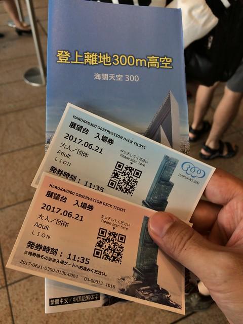 阿倍野300展望台