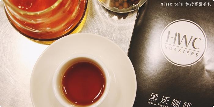 台中咖啡 台中黑沃咖啡 黑沃咖啡 HWC roasters 高工咖啡 世界冠軍咖啡 耶加雪菲 coffee 台中精品咖啡0-