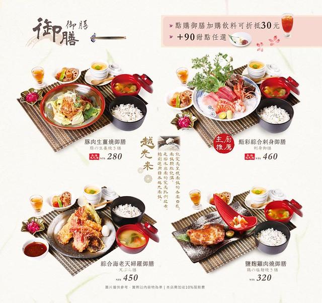 201703鮨彩割烹菜單P10.11