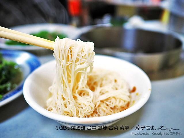 小漁兒 燒酒雞 台中 熱炒 合菜 菜單 12