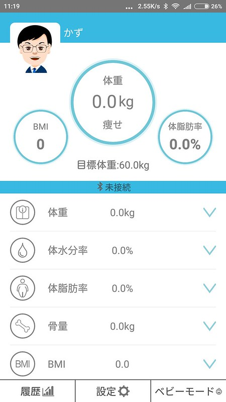 Screenshot_2017-06-18-11-19-07-724_com.lefu.iwellness.newes.cn.system.byoneja