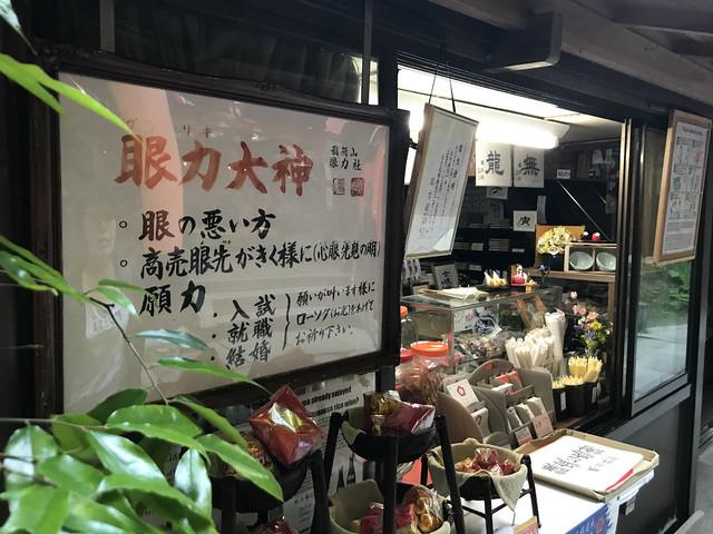 fushimiinaritaisya105