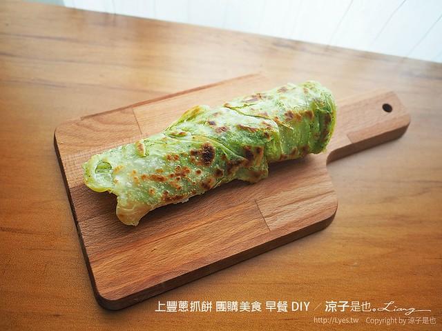 上豐蔥抓餅 團購美食 早餐 DIY 42