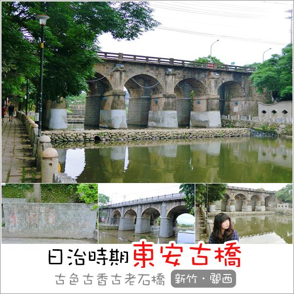東安古橋 (1)