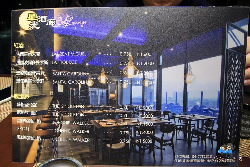 彰化夜景餐廳 016