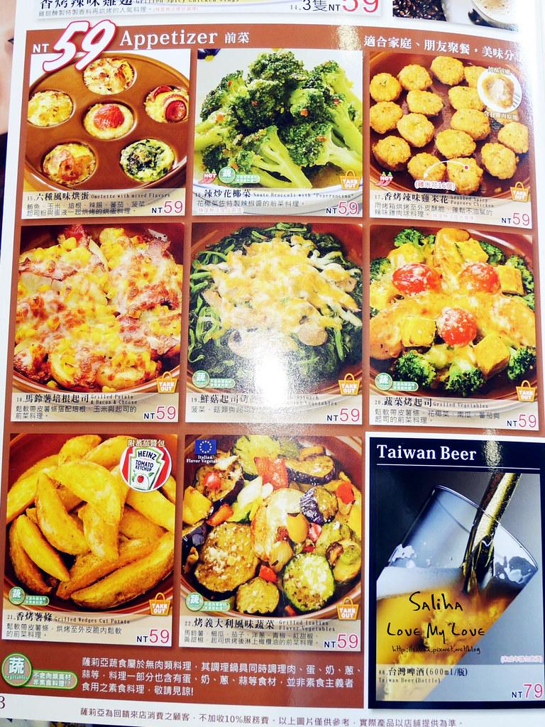 新店大坪林餐廳推薦薩莉亞義大利麵披薩菜單價位 (2)