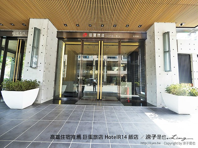 高雄住宿推薦 巨蛋旅店 HotelR14 飯店 30