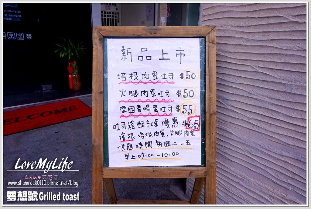夢想號 Grilled toast - 04