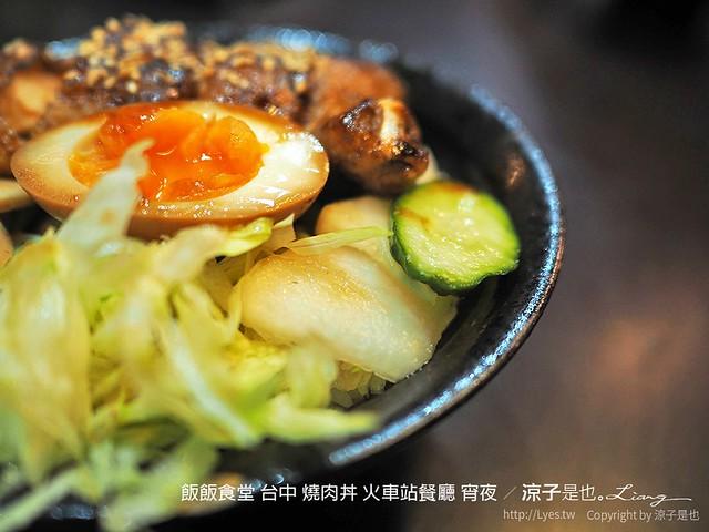 飯飯食堂 台中 燒肉丼 火車站餐廳 宵夜 13