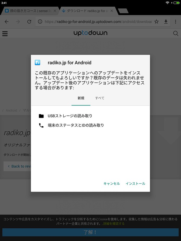 Screenshot_2017-05-31-03-41-49-061_com.google.android.packageinstaller