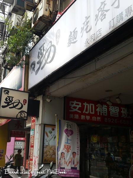 q-chinese-gnocchi-(1)