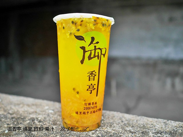 御香亭 埔里 飲料 果汁 11