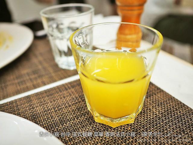 香妍小館 台中 法式餐廳 菜單 香妍法式小館 19