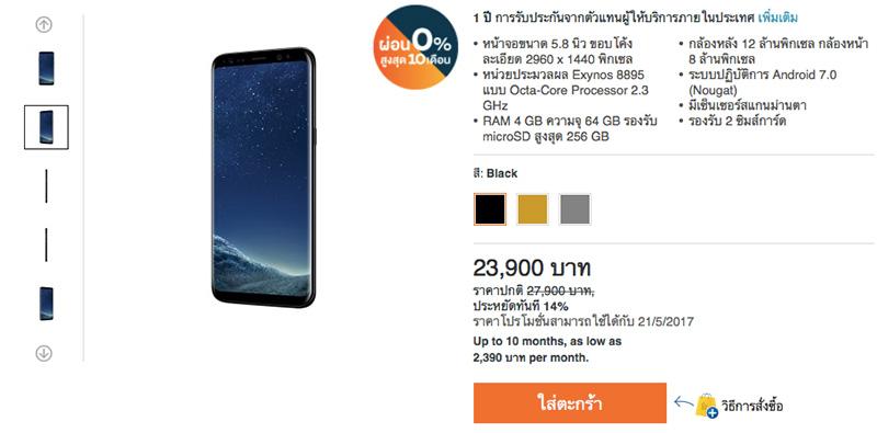 Samsung Galaxy S8 Sale