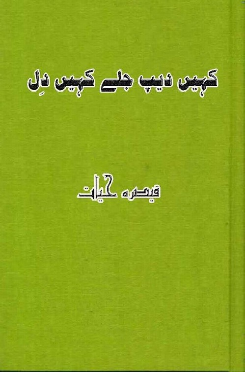 Kahin Deep Jale Kahi Dil is a very well written complex script novel which depicts normal emotions and behaviour of human like love hate greed power and fear, writen by Qaisra Hayat , Qaisra Hayat is a very famous and popular specialy among female readers