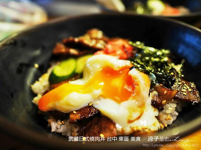 武藏日式燒肉丼 台中 東區 美食 16