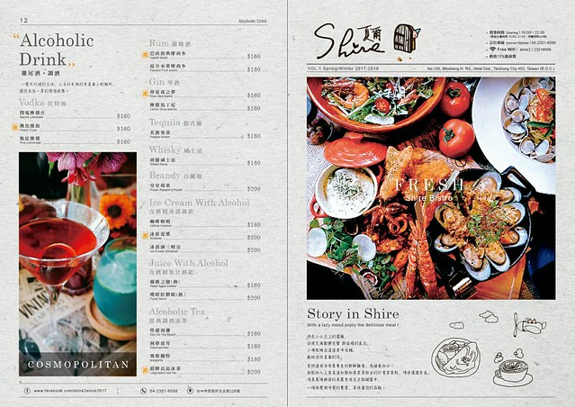 夏爾 Shire - 綠園道menu (6)