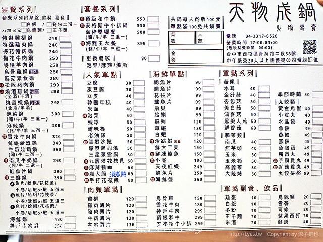 天物成鍋 台中 火鍋 逢甲 餐廳  43