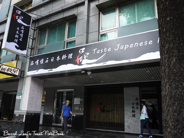 taste-japanese-food (1)
