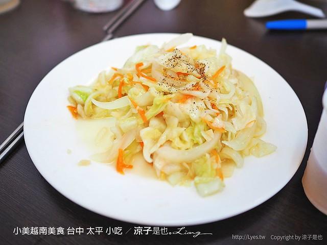 小美越南美食 台中 太平 小吃 3