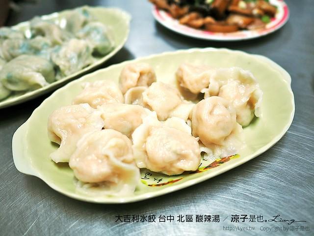 大吉利水餃 台中 北區 酸辣湯 6