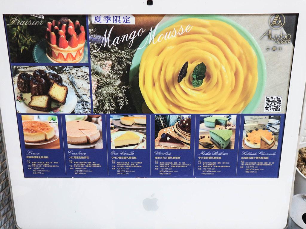 Aluvbe Cakery- Taipei 艾樂比台北店 (86)