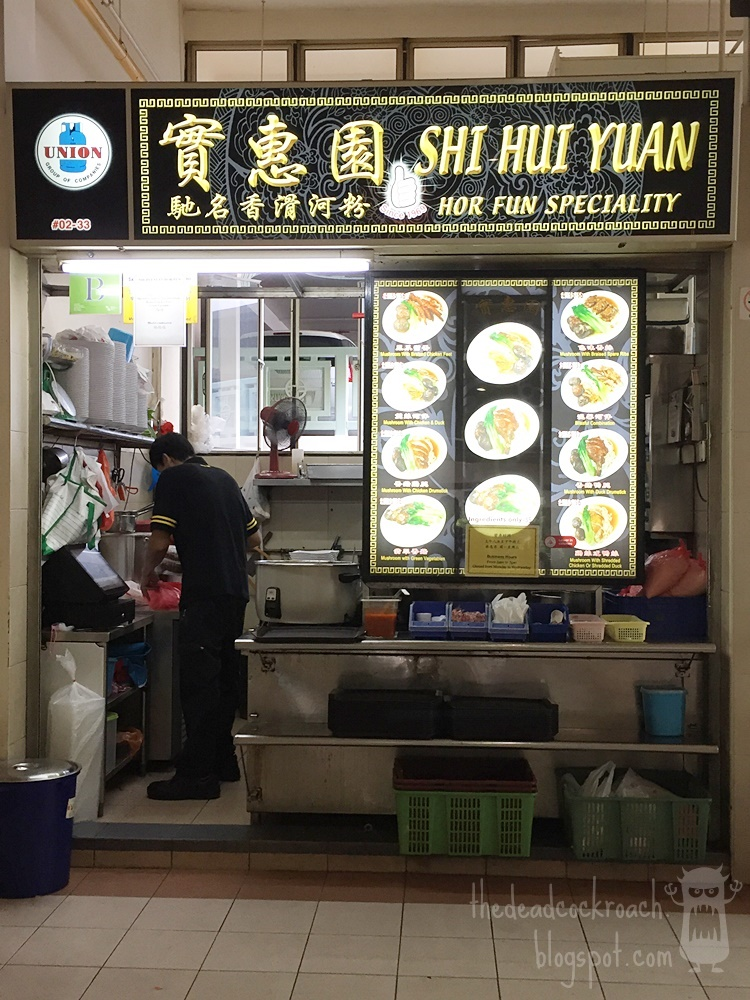 bib gourmand, food, food review, hor fun, mei ling market & food centre, review, shi hui yuan hor fun specialty, singapore, 实惠园, 实惠园驰名香滑河粉, 河粉