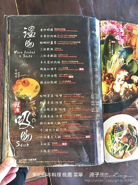 東街日本料理 桃園 菜單 10
