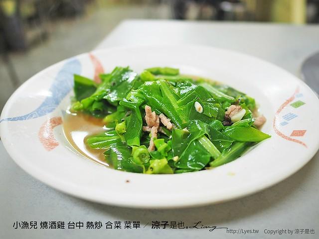 小漁兒 燒酒雞 台中 熱炒 合菜 菜單 9