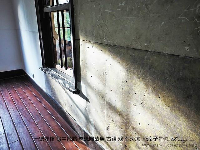 一德洋樓 台中景點 林懋陽故居 古蹟 親子 沙坑 23