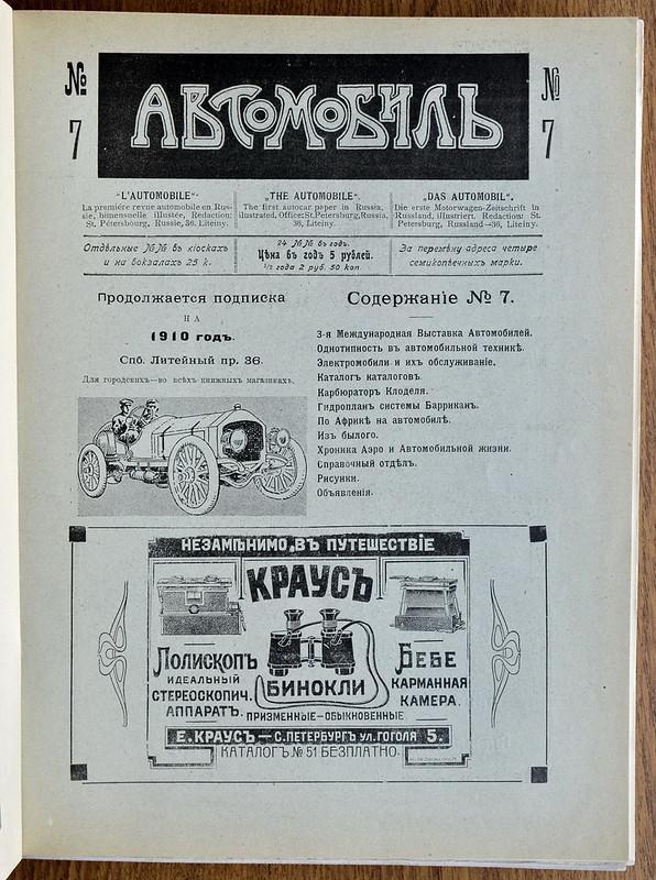 1910-04-01. № 7. Автомобиль 3010 19