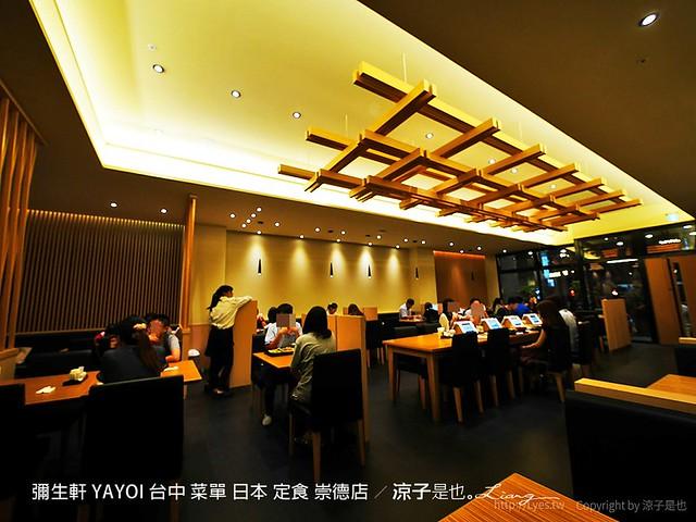 彌生軒 YAYOI 台中 菜單 日本 定食 崇德店 23