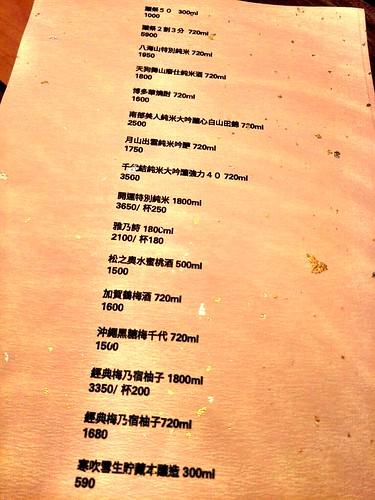來吧Bar-菜單-04