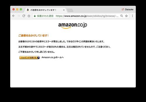 Amazonダウン 2017-07-10 18.14.08