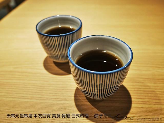 天串元祖串揚 中友百貨 美食 餐廳 日式料理 1