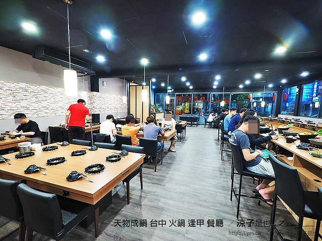天物成鍋 台中 火鍋 逢甲 餐廳  37