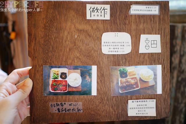 做作•米食寓 (1)