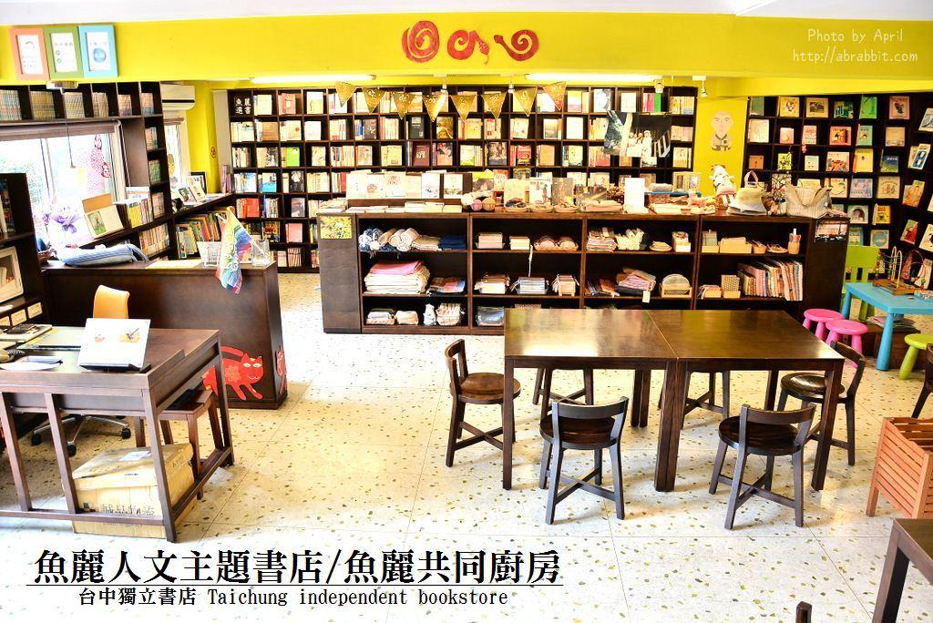 台中獨立書店|魚麗人文主題書店.魚麗共同廚房-來巷弄書店吃頓飯