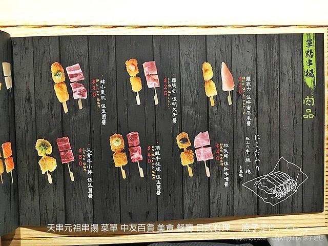 天串元祖串揚 菜單 中友百貨 美食 餐廳 日式料理 16