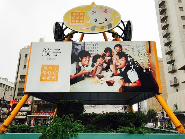 Fwd: 宇都宮餃子館_①