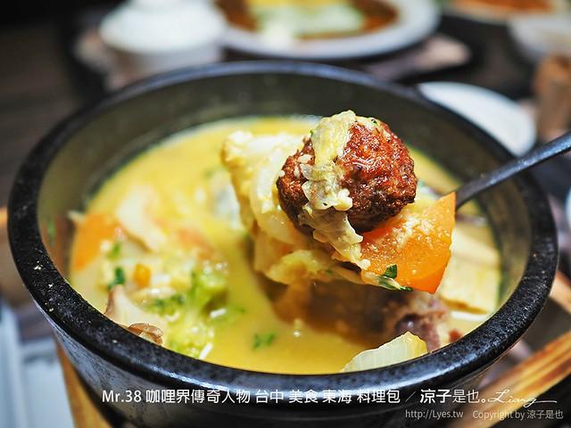 Mr.38 咖哩界傳奇人物 台中 美食 東海 料理包 20