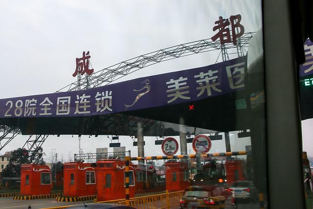 Highway toll gate in Chengdu, China 成都 高速道路の料金所