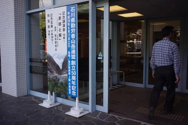 石川県勤労者山岳連盟創立50周年記念式典
