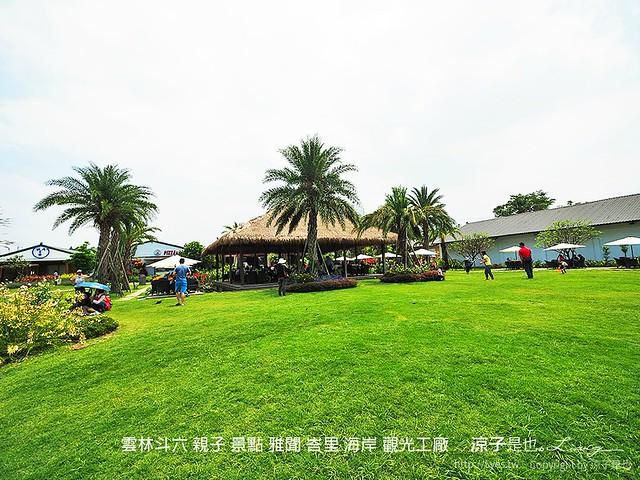 雲林斗六 親子 景點 雅聞 峇里 海岸 觀光工廠 29