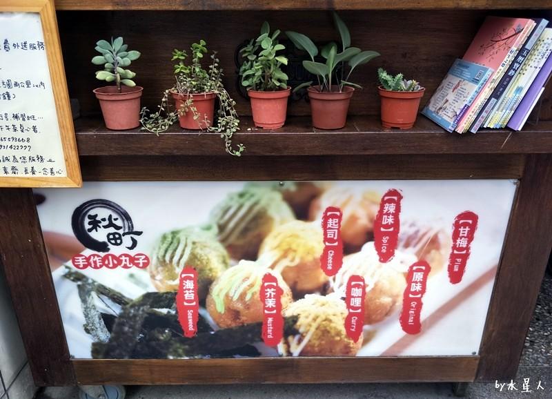 35254388995 1f146d8874 b - 台中西區│秋町菇菇燒,素食版章魚燒!包了杏鮑菇的手作小丸子