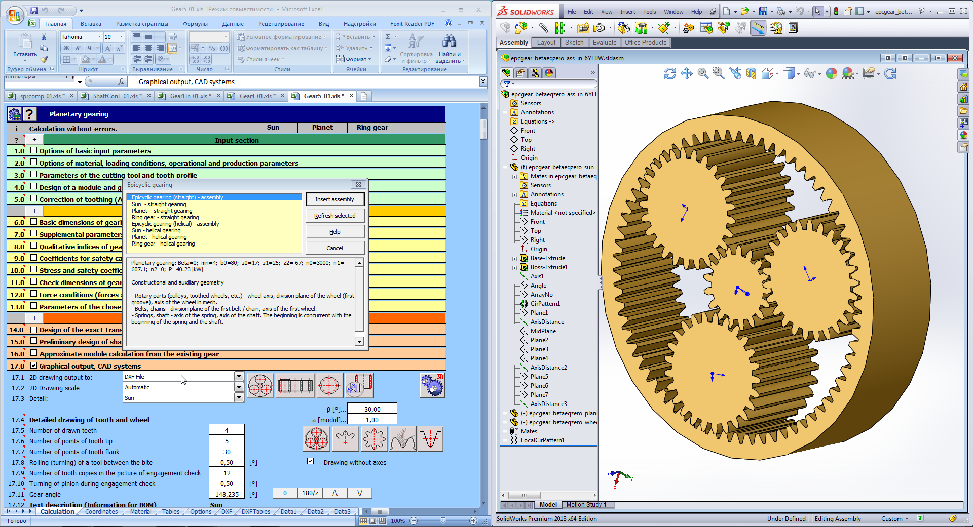 Working with MITCalc 3D ver. 1.6 for SolidWorks full