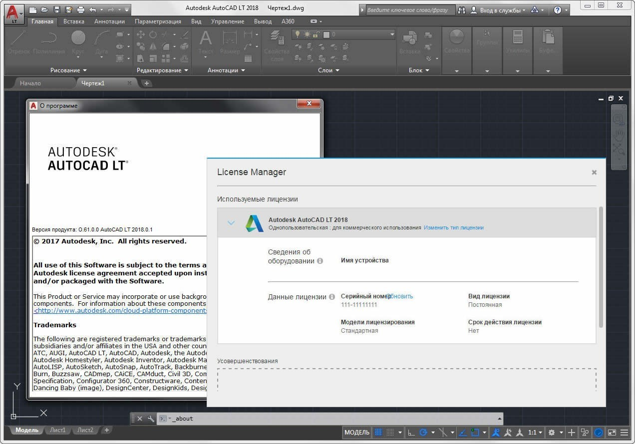 Working with Autodesk AutoCAD LT 2018.0.1 x86-x64 full license