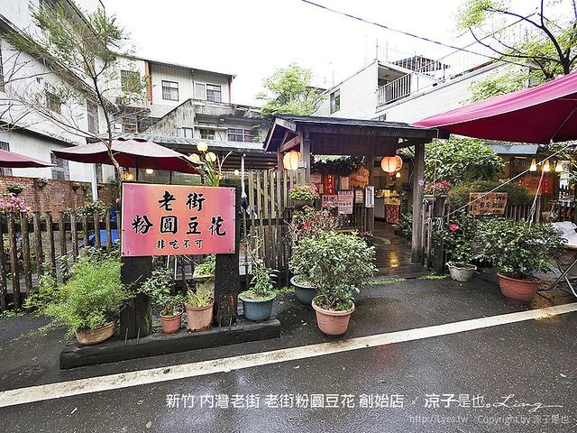 新竹 內灣老街 老街粉圓豆花 創始店 6