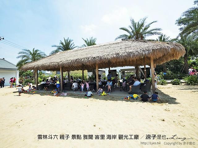 雲林斗六 親子 景點 雅聞 峇里 海岸 觀光工廠 12
