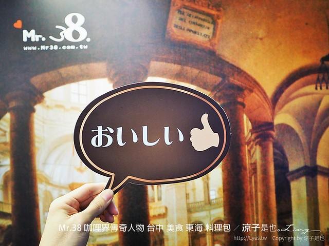 Mr.38 咖哩界傳奇人物 台中 美食 東海 料理包 53